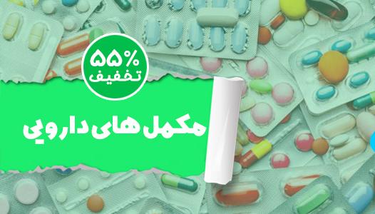 دارومارکت - داروخانه بابک